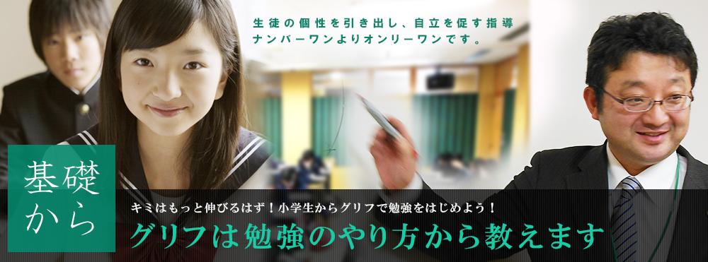 グリフ|群馬県沼田市の英会話学校小中高生向け学習塾